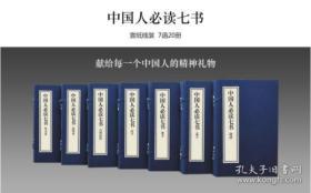 中国人必读七书(16开线装 全 7函20册)