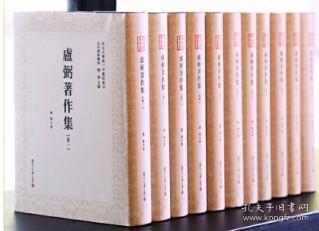 近代学术集林:卢弼著作集(全11卷