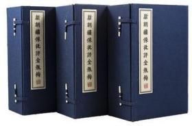 新刻绣像批评金瓶梅(天津图书馆藏崇祯本 16开线装 全三函二十四册