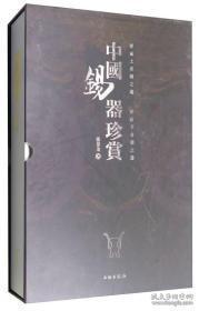 中国锡器珍赏
