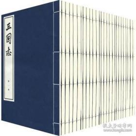 三国志(线装大字本)全26册