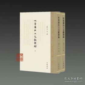 吐鲁番出土文献散录(16开布脊精装 全二册 繁体竖排