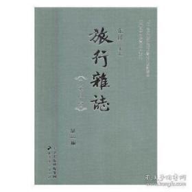 旅行杂志(1927-1936)(全38册)