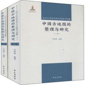 加州大学伯克利分校图书馆藏中国古地图的整理与研究(2册