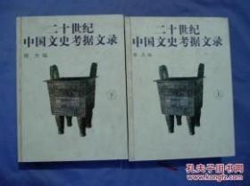 二十世纪中国文史考据文录(16开精装 全二册