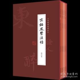 宋拓凤墅法帖 精品集(8开 全四册)