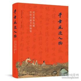 千古风流人物(故宫博物院藏苏轼主题书画特展 全一册
