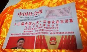 中国社会报20180321(8版)