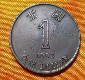 1元港帀(1995)