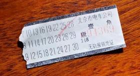 北京市电车公司车票