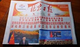 北京日报20210903