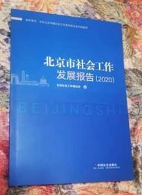 北京市社会工作发展报告(2020)