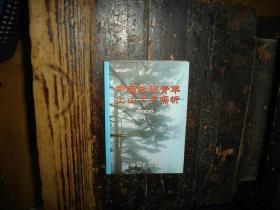 中国知识青年上山下乡探析,知识青年,上山下乡,探析,中国,当代,作者,李建中,签名本,签赠本