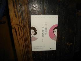 一半是绚烂,一半是素雅:陆小曼传/林希美,正版,库存,新,陆小曼,有原书签