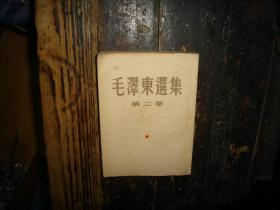 """毛泽东选集,第二卷,人民出版社,1952年3月北京1版1印,平装本,无书衣,尺寸:21×15厘米,大32开,繁体竖版,""""重要更正""""纸条尚在"""