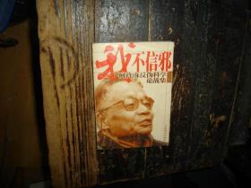 三思文库·我不信邪:何祚庥反伪科学论战集,破除迷信,文集