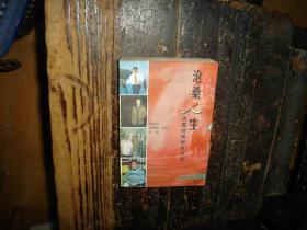 沧桑人生:中国特殊群体写真,知青,爱情,记忆,日记,杂记,生活,生存,回顾,反思,感悟,遗憾,转折,新三届,老三届