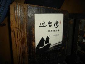 过台湾:从历史走来,图文版,海峡两岸,友好往来,历史,正版,库存,新