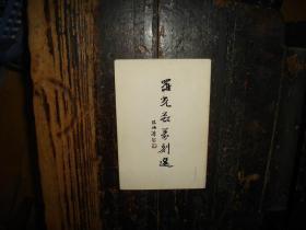 罗光磊篆刻选,作者,罗光磊,签名本,签赠本