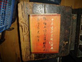 中华书法篆刻大辞典,精装本,有书衣,湖南教育出版社