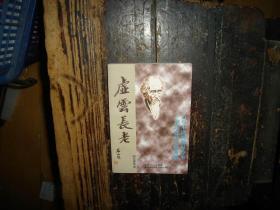 虚云长老,祖籍,湖南湘乡横铺镇,另外一种人生启示系列之一,佛教界奇书,大德高僧,正版,库存,新