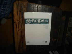 中国博物馆(季刊2021.2):博物馆的未来恢复与重塑,未拆封,封膜未拆封,正版,库存,新