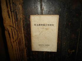 毛主席的青少年时代(送审稿),《新湘评论》编辑部,一九七八年七月