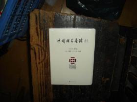 中国国家画院文丛(第三辑)全新未拆封,未拆封,封膜未拆封,正版,库存,新