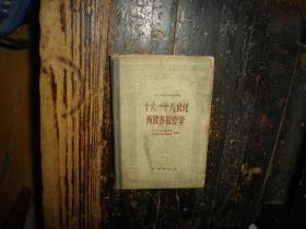 十六--十八世纪西欧各国哲学,1961年5月新版,1962年7月北京第2次印刷,精装本,西方古典哲学原著选辑