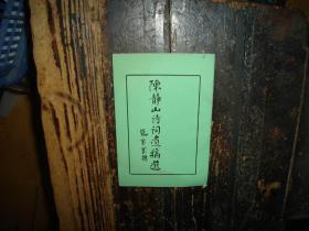 陈静山诗词遗稿选 竖排版