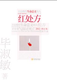 红处方(修订本)【】
