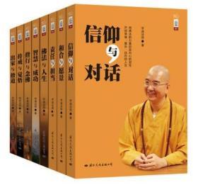 学诚法师文集(全8册)【左衣柜】