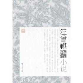 经典文存:汪曾祺小说【西书橱】