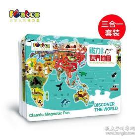 FUNBOX系列 早教启蒙认知磁力盒三合一套装 看国旗磁力中国地图世界地图 3-6周岁幼儿童启蒙玩具教具 宝宝学前认知早教卡片