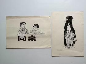 出版过的八九十年代手绘插图画稿原稿《同桌》2张