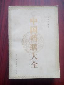 中国药膳大全,当年版本,烹饪 菜谱 餐饮 厨师,药膳