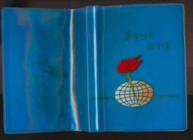"""50开塑料精装空白笔记本:革命烈火燃全球(扉页盖有一个""""武冈县计划生育工作会议纪念""""章)"""