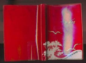 50开塑料精装笔记本:飞翔(插页全部是介绍湖南省各地新华书店的内容)