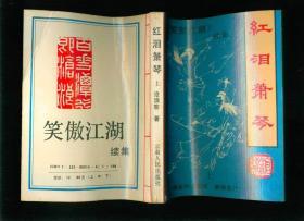 《笑傲江湖》续集——红泪箫琴(上中下)精美插图 正版武侠小说