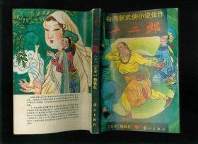 正版武侠小说:十二郎(上中下)