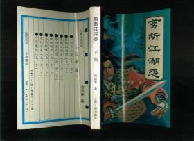 插图本正版武侠小说:剪断江湖怨(上下)(江湖道系列)
