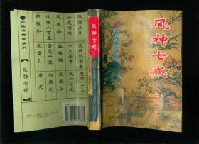 正版武侠小说(沈胜衣传奇系列):风神七戒