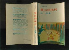 蜀山剑侠传(21-25集)