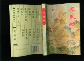 正版武侠小说(沈胜衣传奇系列):凤凰劫
