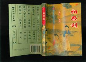 正版武侠小说(沈胜衣传奇系列):相思剑