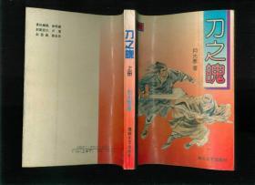 正版武侠小说:刀之魄(上中下)