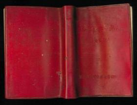 50开塑料精装笔记本:邵阳市合成洗涤剂厂工作手册(全部是与厂里的生产经营有关的内容)