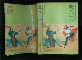 正版武侠小说:鹰爪王(1、2、3、4)四全