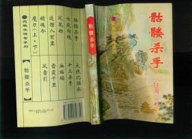 正版武侠小说(沈胜衣传奇系列):骷髅杀手