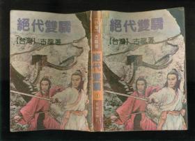 正版武侠小说:绝代双骄(1、2、3)三全